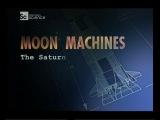 Лунные машины: ракета Сатурн - 5