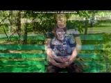 «весна и я» под музыку Рамштайн - Ду хаст. Picrolla