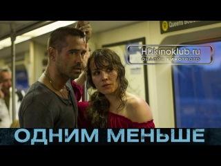 Одним меньше  (2012) Триллер, драма, криминал, боевик