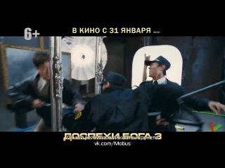 Доспехи Бога 3: Миссия Зодиак / Chinese Zodiac (2012) HD720p Трейлер [vk.com/Mobus]